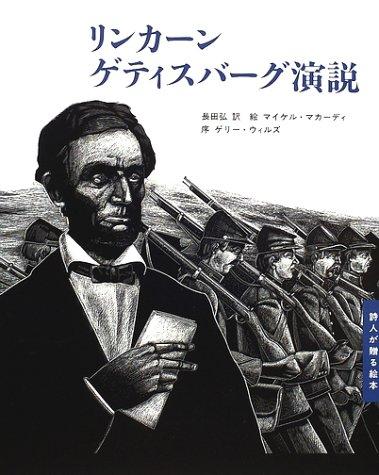 リンカーン ゲティスバーグ演説 (詩人が贈る絵本II)