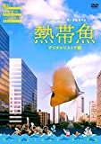 熱帯魚<デジタルリストア版>[DVD]