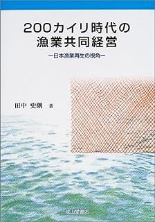 200カイリ時代の漁業共同経営—日本漁業再生の視角