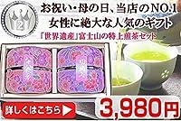 お茶ギフト「世界遺産」日本一富士山の特上煎茶セット 初摘み煎茶50gと八十八夜摘み煎茶50g[ギフトラッピング]