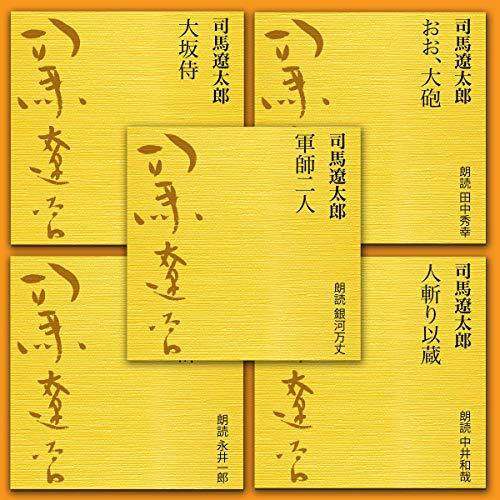 『司馬遼太郎短編全集1 (5本セット)』のカバーアート