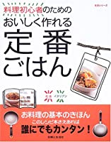 料理初心者のためのおいしく作れる定番ごはん (生活シリーズ)