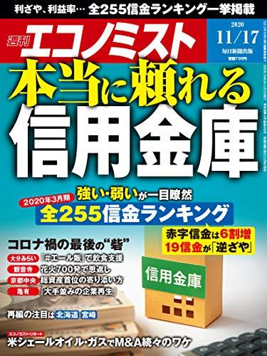 週刊エコノミスト 2020年11月17日号 [雑誌]