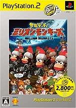 Ape Escape: Million Monkeys (PlayStation2 the Best) [Japan Import]