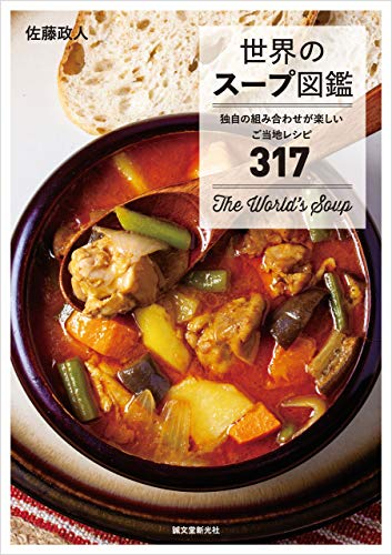 世界のスープ図鑑:独自の組み合わせが楽しいご当地レシピ317