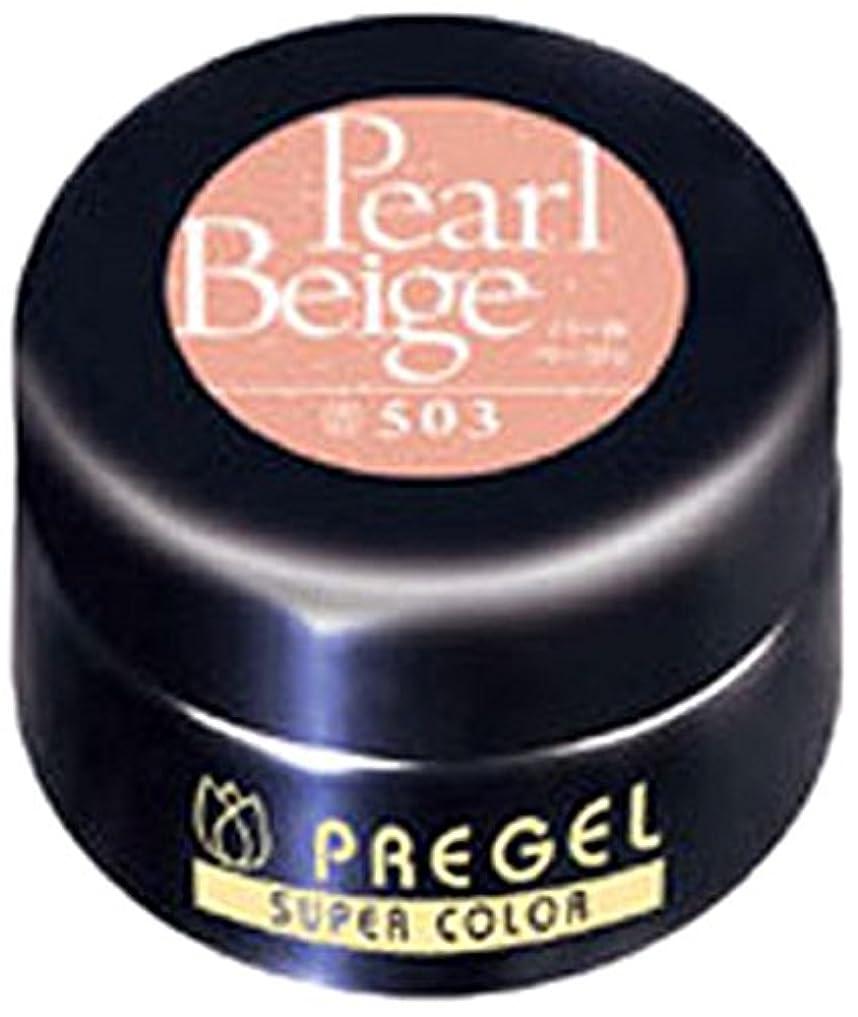 組み立てる叱る共同選択プリジェル ジェルネイル スーパーカラーEX パールベージュ 4g PG-SE503 カラージェル UV/LED対応
