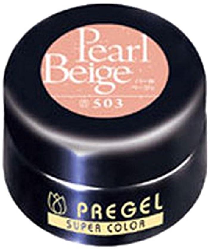 割り当てる寛大なリフレッシュプリジェル ジェルネイル スーパーカラーEX パールベージュ 4g PG-SE503 カラージェル UV/LED対応