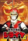 世界忍者戦ジライヤ Vol.1[DVD]