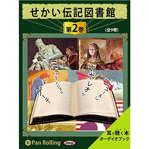 『せかい伝記図書館 第2巻』のカバーアート
