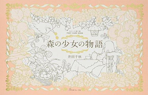 わたしの塗り絵 POST CARD BOOK 森の少女の物語
