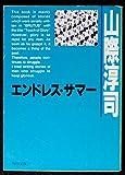 エンドレス・サマー (角川文庫 (6145))