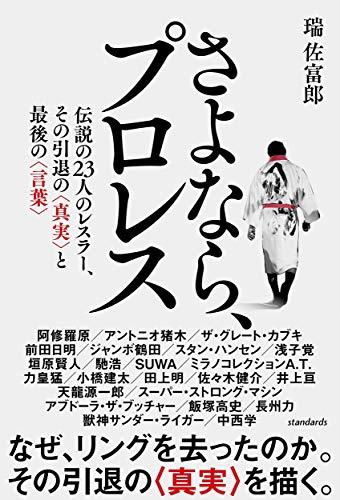 さよなら、プロレス (伝説の23人のレスラー、その引退の真実と最後の言葉) - 瑞 佐富郎