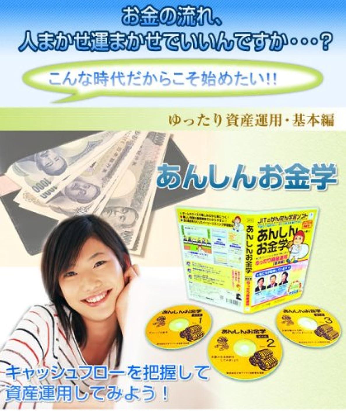 セッティング認識計算日本アイティ技能普及協会 あんしんお金学「ゆったり資産運用?基本編」