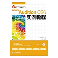 Adobe Audition CS6 tutorial examples(Chinese Edition)
