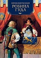 Приключения Робина Гуда: The Merry Adventures of Robin Hood (Книги для детей 6+)