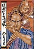 明楽と孫蔵 5 (アクションコミックス)