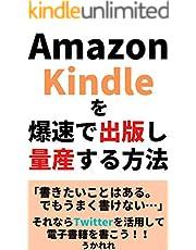 Amazon Kindleを爆速で出版し量産する方法: 電子書籍を書けない人、書き続けられない人のヒントになる10の戦略