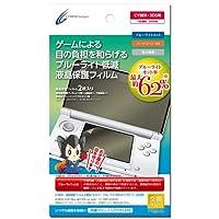 CYBER ・ 液晶保護フィルム 上画面フルカバー [ ブルーライト62%カット タイプ ] ( 3DS 用) 【 30日間交換保証 】