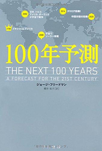 100年予測 (ハヤカワ・ノンフィクション文庫)