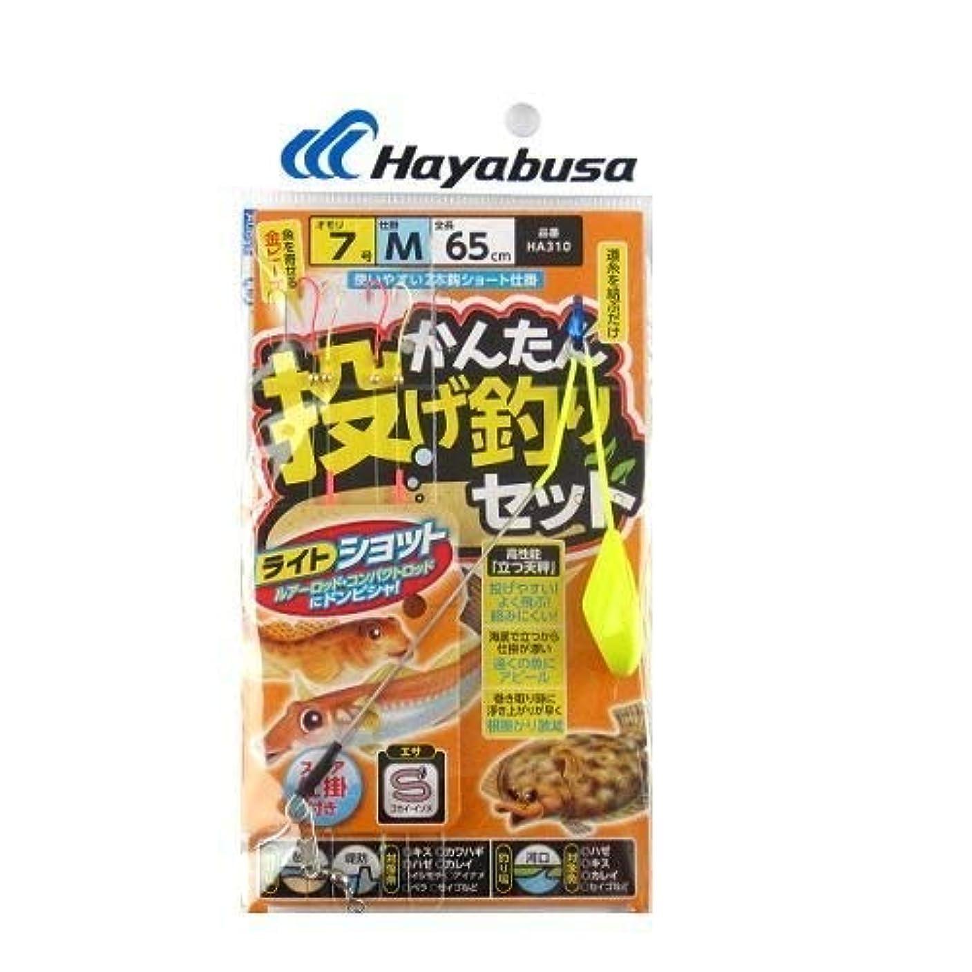 精神医学しつけ一般化するハヤブサ(Hayabusa) かんたん投げ釣りセット 立つ天秤 2本 HA310  7-8