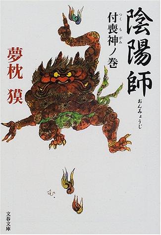 陰陽師 付喪神ノ巻 (文春文庫)
