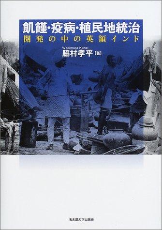 飢饉・疫病・植民地統治―開発の中の英領インド―