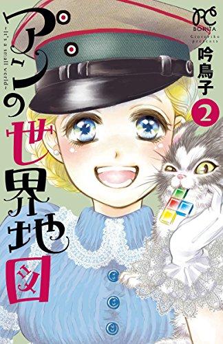 アンの世界地図~It's a small world~ 2 (ボニータコミックス)の詳細を見る