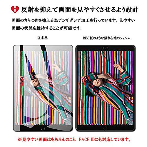 【紙のような描き心地ブルーライトカット見やすい】iPadAir3(2019)/iPadPro10.5用フィルムペーパー紙ライク保護フィルム【貼付け失敗時無料再送】紙のような描き心地アンチグレア反射防止指紋防止気泡防止抗菌コートアップルペンシル(applepencil)対応タッチパネル対応FACEID対応ガラスフィルムと比較して割れない素