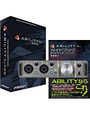 ABILITY 3.0 Pro FIRST STUDIO SET ガイドブック付き