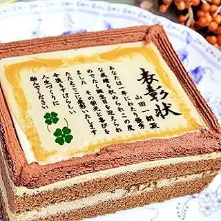 ケーキで表彰状 5号 名入れ (卒園お祝いの表彰状)