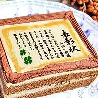 ケーキで表彰状 5号 名入れ (合格お祝いの表彰状)