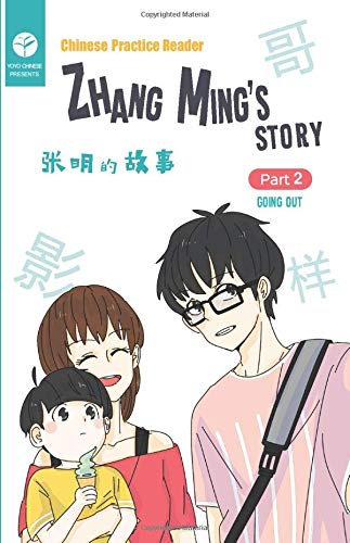 Chinese Practice Reader | Zhang Ming's Story: Part 2: Going Out