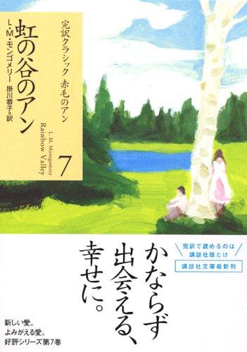 虹の谷のアン (講談社文庫―完訳クラシック赤毛のアン 7)