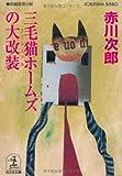 三毛猫ホームズの大改装(リニユーアル) (光文社文庫)