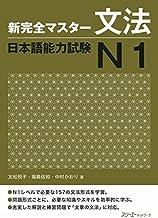 New Kanzen Master Grammar Japanese Language Proficiency Test JLPT N1 (English and Japanese Edition)