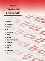 フルートトリオ 日本の名曲 3FL (K30701)