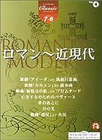 エレクトーングレード7~6級 クラシックシリーズ(4)ロマン~近現代
