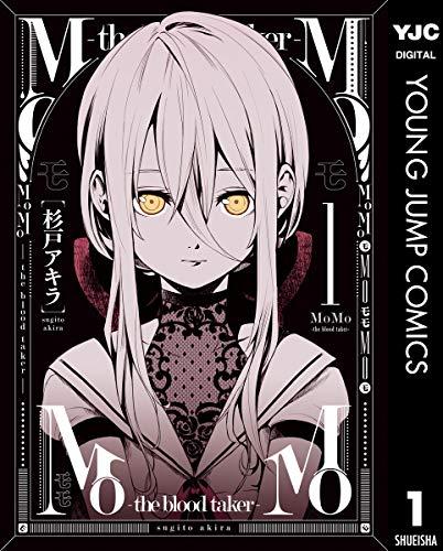 MoMo -the blood taker- 1 (ヤングジャンプコミックスDIGITAL)