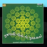 Gujarati Geeto No Guldasto by Various Artists (2010-05-10?