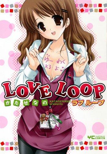LOVE LOOP (ヤングコミックコミックス)