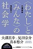 〈わたし〉と〈みんな〉の社会学 (大澤真幸THINKING「O」)