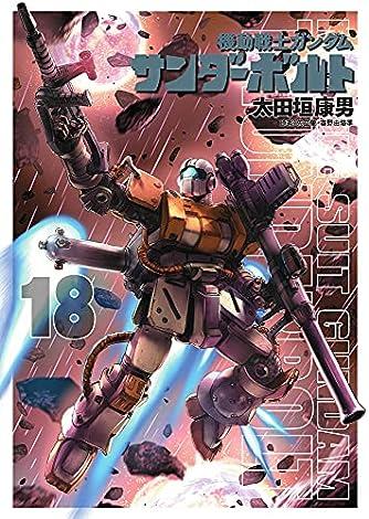 機動戦士ガンダム サンダーボルト (18) (ビッグコミックススペシャル)