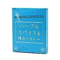 [選べる10個セット]味香り戦略研究所 ハーブ&スパイスを味わうカレー (レモングラスlovesシーフード)