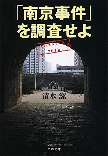 「南京事件」を調査せよ (文春文庫)