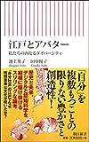 江戸とアバター 私たちの内なるダイバーシティ (朝日新書)