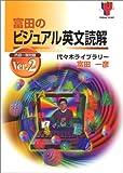 富田のビジュアル英文読解 (Ver.2) (Yozemi TV‐net)