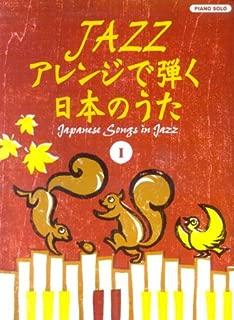 ピアノソロ 上級 JAZZアレンジで弾く日本のうた(1) 「故郷」「浜辺の歌」「早春賦」「さとうきび畑」他