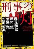 刑事の灯 (双葉文庫)