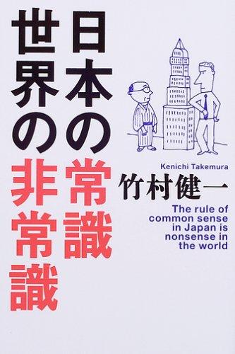 日本の常識 世界の非常識