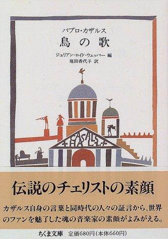 パブロ・カザルス 鳥の歌 (ちくま文庫)